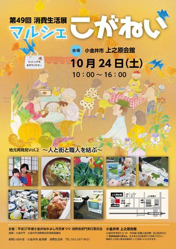 49_shouhiseikatsu_omote_web.jpg