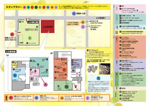 チラシラフ裏0919_web.jpg