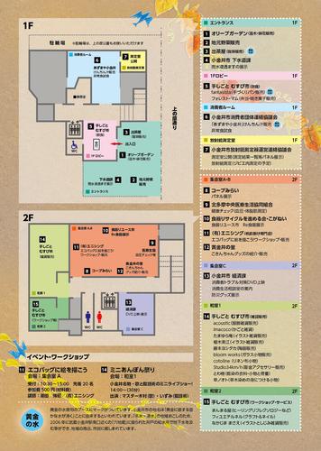 49_shouhiseikatsu0924_ura_web.jpg