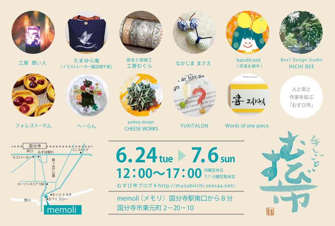 6_13_musubi_tirashi.jpg