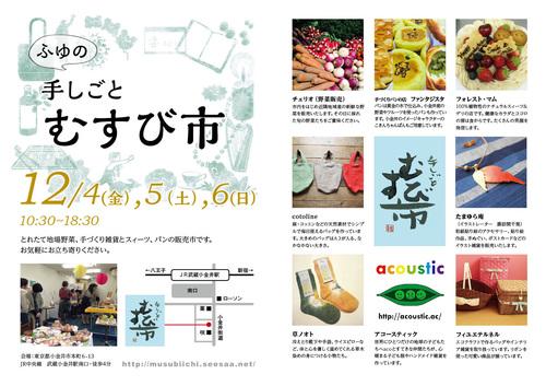 Fuyu_musubi20151110_web.jpg