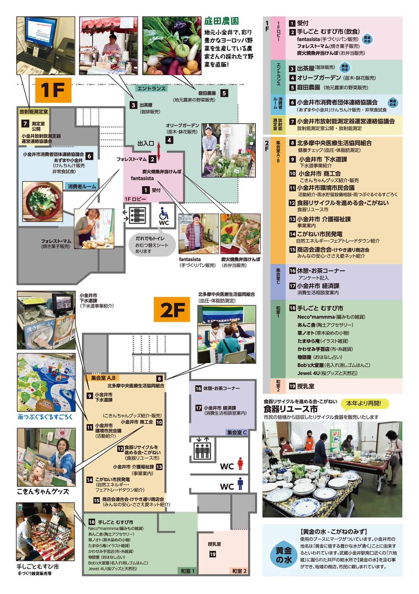 marche2019_chirashi_ura1005_OL_WEB.jpg