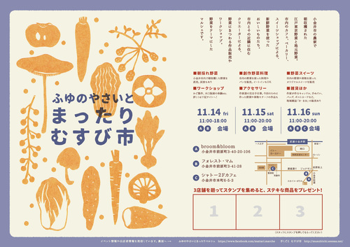 mattari-musubi-tirashi-omote_s.jpg