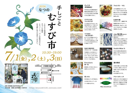 natsu_musubi20160603_s.jpg